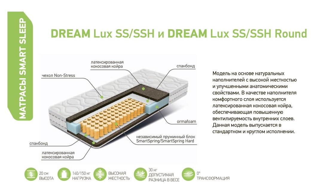 Матрас Орматек Dream Lux SSH