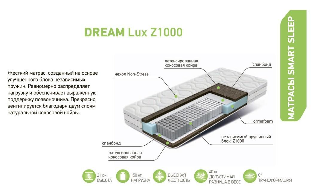 Матрас Орматек Dream Lux Z1000