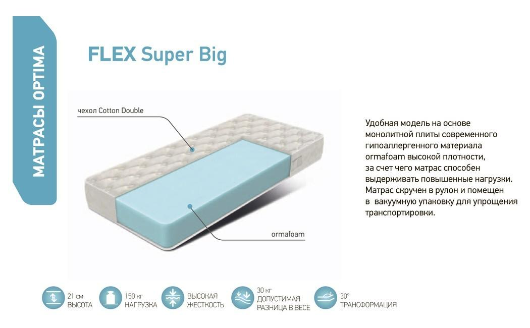 Матрас Орматек Flex Super Big